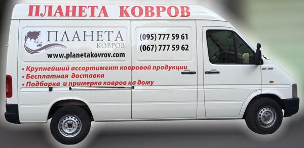 интернет магазин Планета ковров