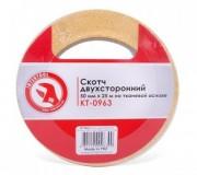 Скотч двухсторонний 50 мм x 25 м - высокое качество по лучшей цене в Украине.