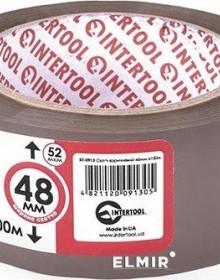 Скотч коричневый 48мм x 100м x 52мкм - высокое качество по лучшей цене в Украине.